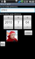 Screenshot of 태어난지 얼마?