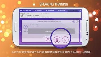 Screenshot of 문단열의 영어 스피킹 공식 기본편