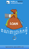 Screenshot of Loan Calculation