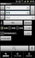 Screenshot of 乗換案内