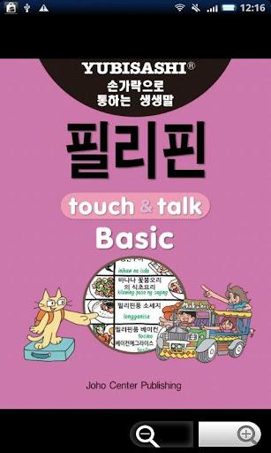 YUBISASHI 필리핀 touch talk