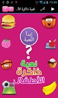 Screenshot of Arabic Kids Memory Game