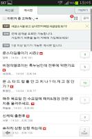 Screenshot of 몬스터길들이기 공식 카페