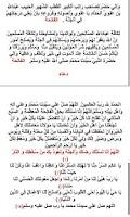 Screenshot of Ratheeb Al Haddad with Audio