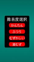 Screenshot of くまモンの神経衰弱(しんけいすいじゃく)〜トランプゲーム〜