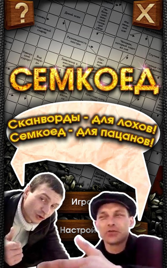 Семкоед – Screenshot