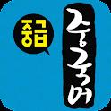 EBS FM 중급중국어 (2011.6월호) icon