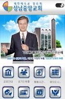 Screenshot of 성남중앙교회
