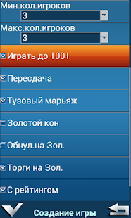 Тысяча (1000) Онлайн Screenshot