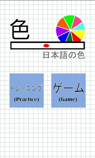 在日文的颜色