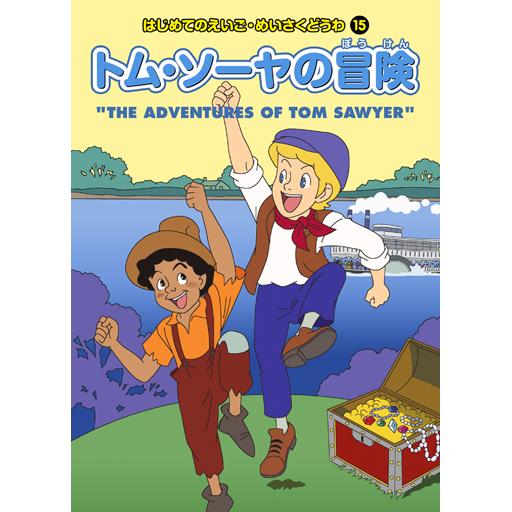 教育のトム・ソーヤの冒険 LOGO-記事Game