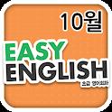 EBS FM Easy English(2012.10월호) icon