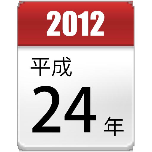 和暦表示 個人化 App LOGO-APP開箱王
