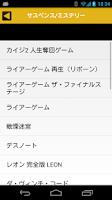 Screenshot of こんなアプリ今まで無かった!?無料で映画が見放題♪