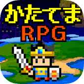 Download かたてまRPG APK to PC
