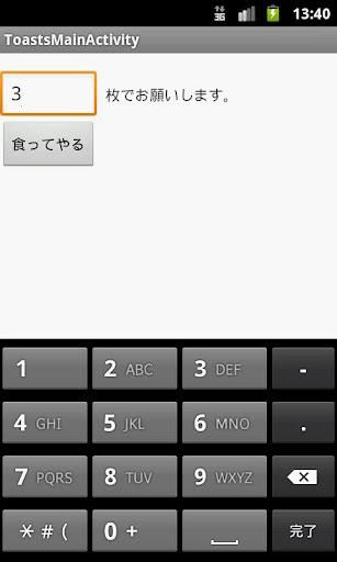 【免費休閒App】トースト-APP點子