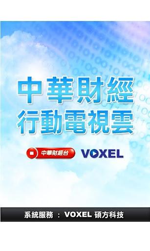 中華財經行動電視雲