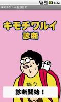 Screenshot of キモチワルイ診断-あなたキモチワルイ指数は?