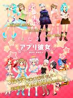 Screenshot of アプリ彼女