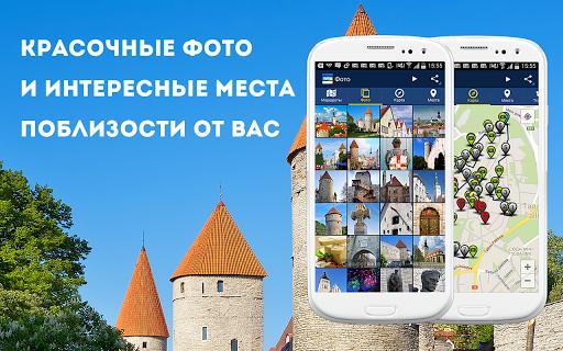Аудиогид по Таллину - ПРО - screenshot