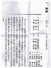 hakuwakai001-2
