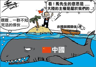 中華民國台灣地區?