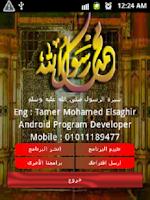 Screenshot of السيرة النبوية (s)
