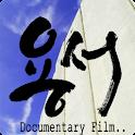 용서 (한국판) icon