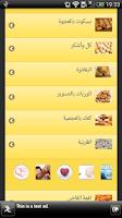 Screenshot of موسوعة الحلويات الشرقية