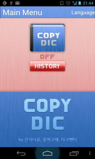 Copy Dic no ad Translator