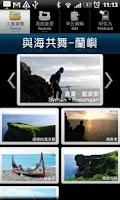 Screenshot of 《福爾摩沙的指環》 人文篇—蘭嶼、澎湖