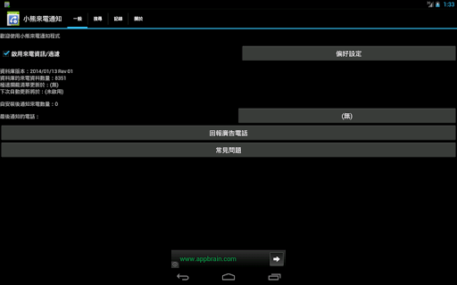 studiokuma-call-filter for android screenshot