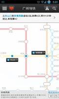 Screenshot of 广州地铁 Guangzhou Metro