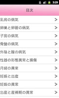 Screenshot of 女性の医学