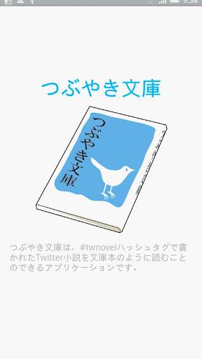 つぶやき文庫 Pocketful Tweet