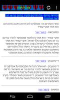 Screenshot of הכרויות \ הכרויות חינם