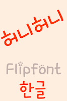 Screenshot of MDHoneyhoney ™ Korean Flipfont