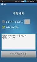 Screenshot of 카톡 테러 FREE (카카오톡 테러)