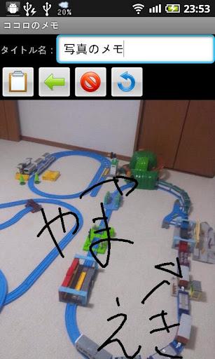 玩工具App|ココロのメモ免費|APP試玩