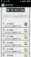 Screenshot of タブレット対応 タイピング練習 CATA TYPE