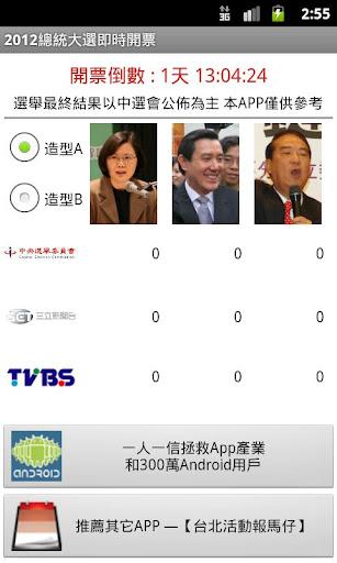2012總統大選即時開票