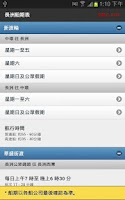 Screenshot of Cheng Chau Ferry Schedule