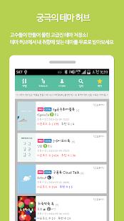 App Theme Maker for KakaoTalk apk for kindle fire