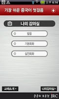 Screenshot of JRC 맛있는 중국어 첫걸음