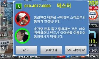 Screenshot of [무료]운전중 스마트통신 (아이나비)