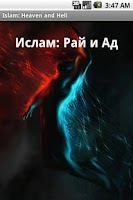 Screenshot of Ислам: Рай и Ад