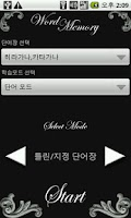 Screenshot of (일본어)단어 학습기-WordMemory- (유료버전과