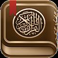 القرآن الكريم كامل مع التفسير APK for Blackberry
