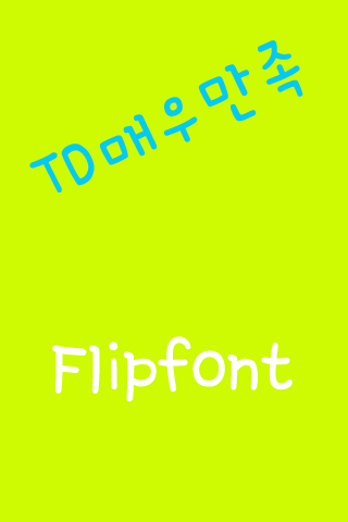 TD매우만족 한국어 FlipFont