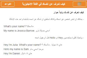 Screenshot of قواعد اللغة الانجليزية